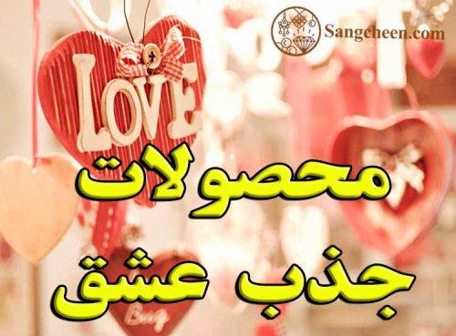 محصولات جذب عشق